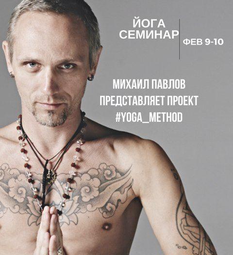 YOGA_METHOD в Таллине. 9-10 февраля.