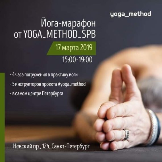 Йога-марафон с YOGA_METHOD_SPB. 17 марта. Санкт-Петербург
