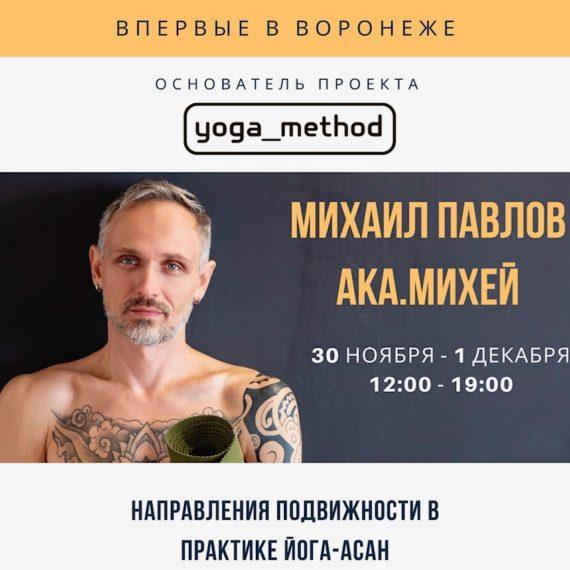 Впервые в Воронеже - Михаил Павлов, основатель YOGA_MEHTOD. 30 ноября - 1 декабря.