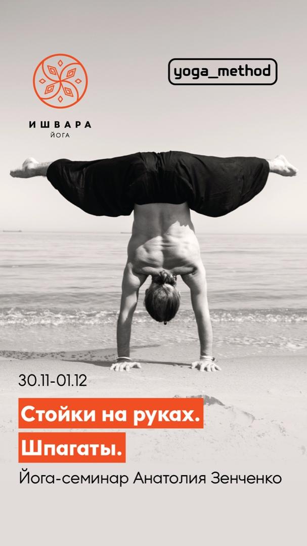 Семинар Анатолия Зенченко