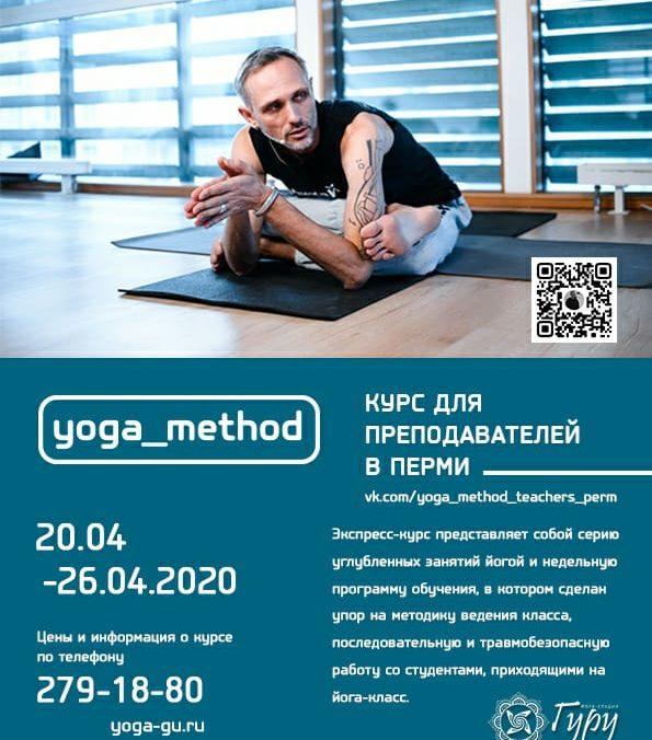Инструкторский курс YOGA_MEHTOD в Перми. 20-26 апреля 2020. ! Перенос ! - информация появится в ближайшее время.