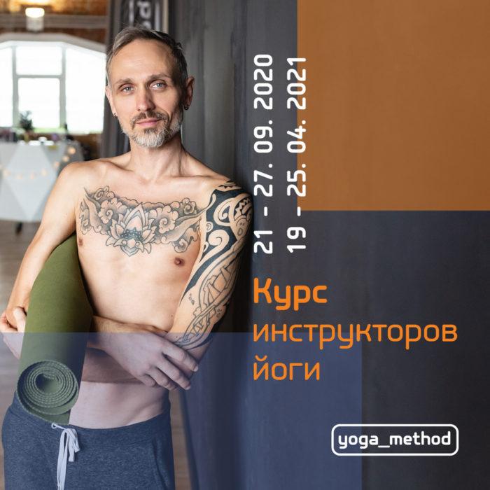 Инструкторский курс Yoga_Method 2020-2021