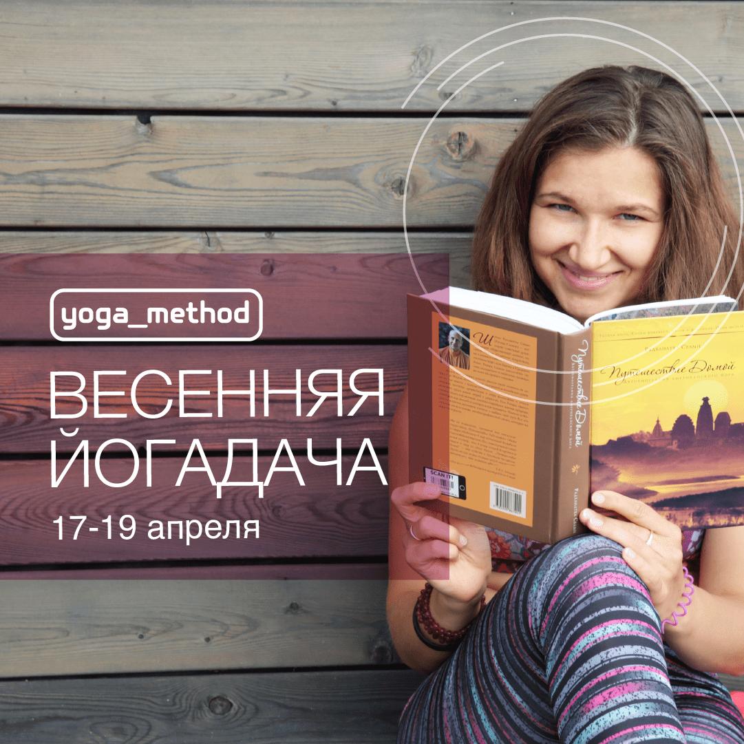 ЙогаДача/YogaDacha (Переславль-Залесский). 17-19 апреля 2020г.
