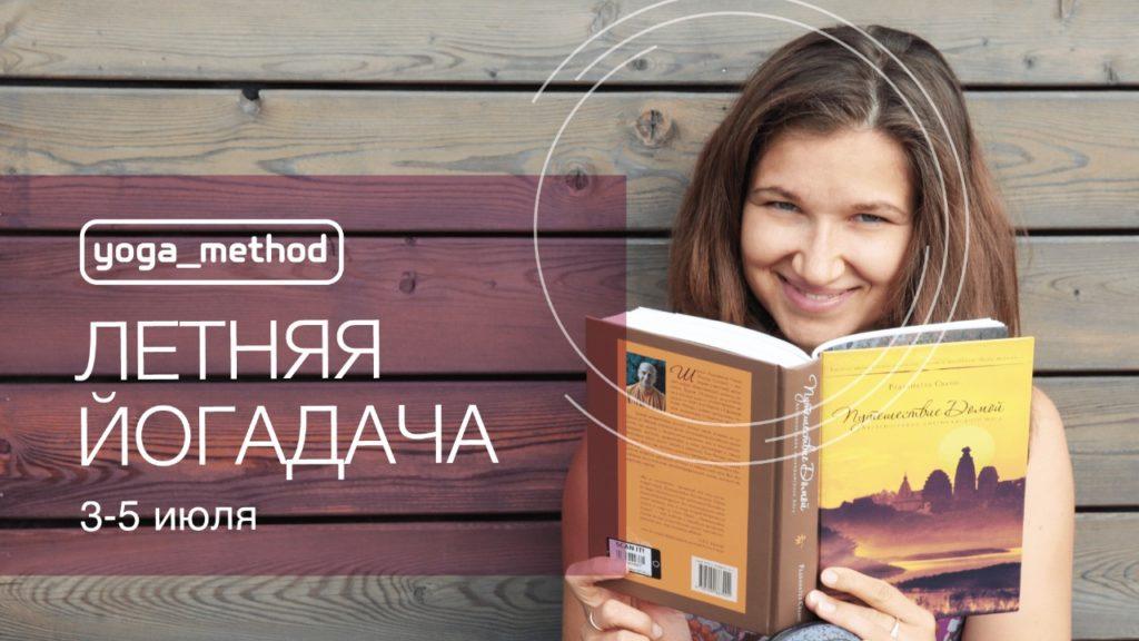 ЙогаДача/YogaDacha (Переславль-Залесский). 3-5 июля 2020г.