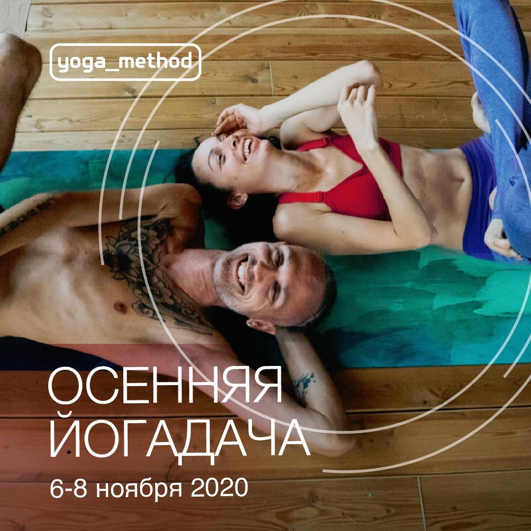 ЙогаДача/YogaDacha (Переславль-Залесский) 6-8 ноября 2020 г.