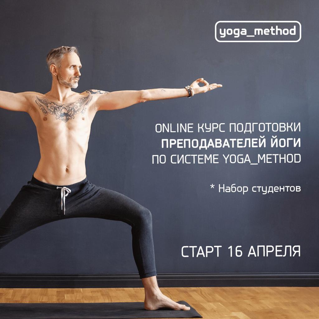 On-line курс подготовки преподавателей йоги по системе #Yoga_Method. с 16 апреля по 16 июля 2021.